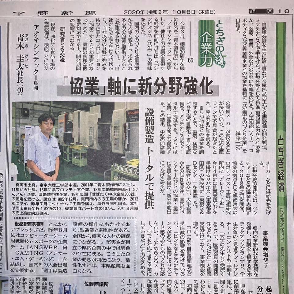 Soon 下野 新聞